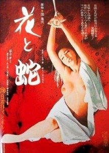 "Poster for ""Flower and Snake"" - c. 1970 Nikkatsu Films. Kinbaku by Urato Hiroshi."